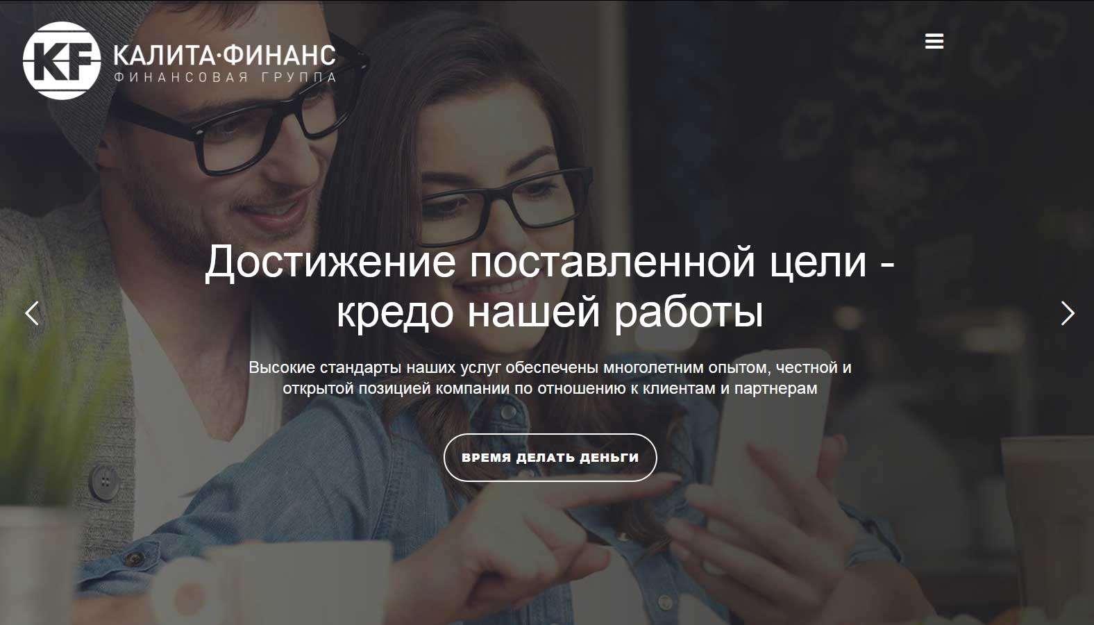 Калита-Финанс брокер: обзор