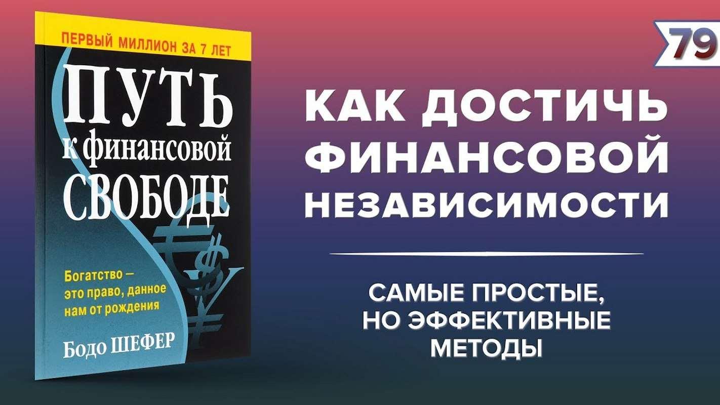 """Бодо Шефер """"Путь к финансовой свободе"""": о чем книга"""