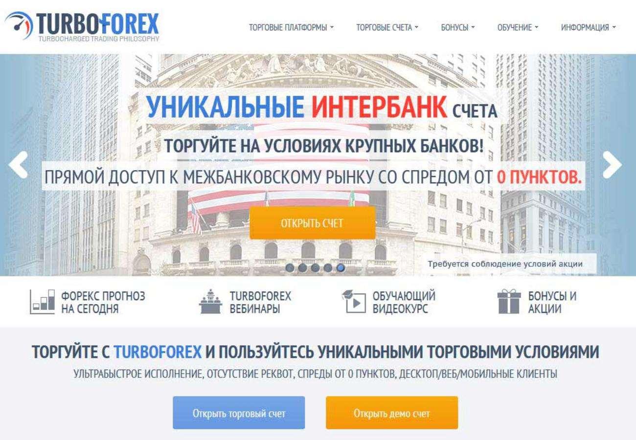 Обзор брокерской компании ТурбоФорекс