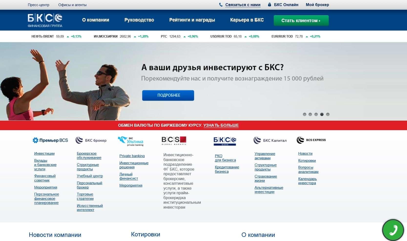 БКС-инвестиции: обзор брокерской компании