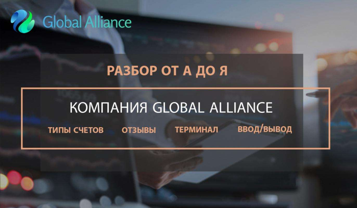 Обзор Брокера Global Alliance