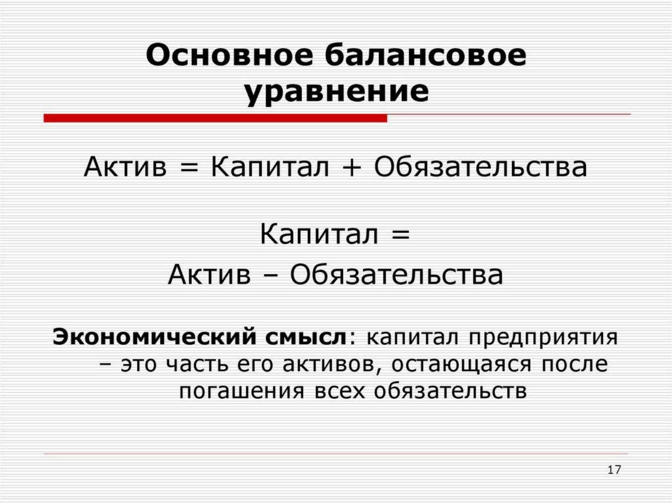 Основное балансовое уравнение