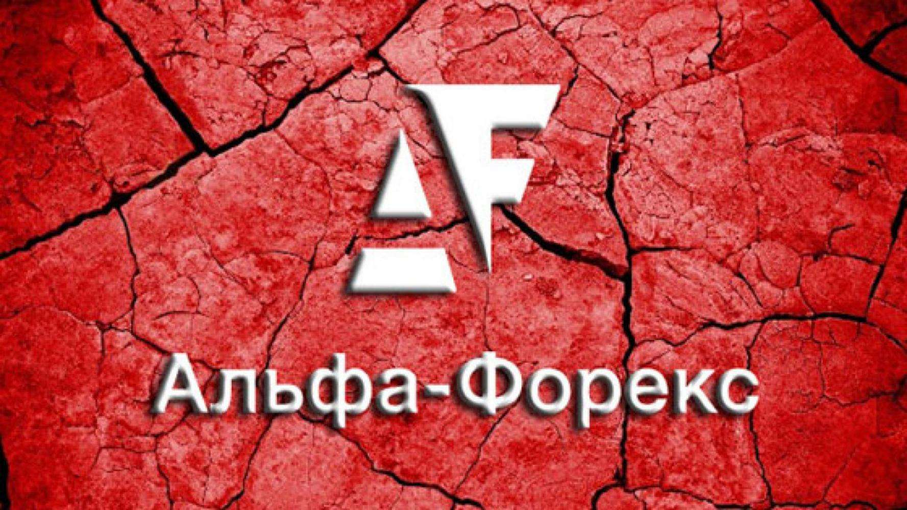 Форекс брокер «Альфа-Форекс»: обзор компании