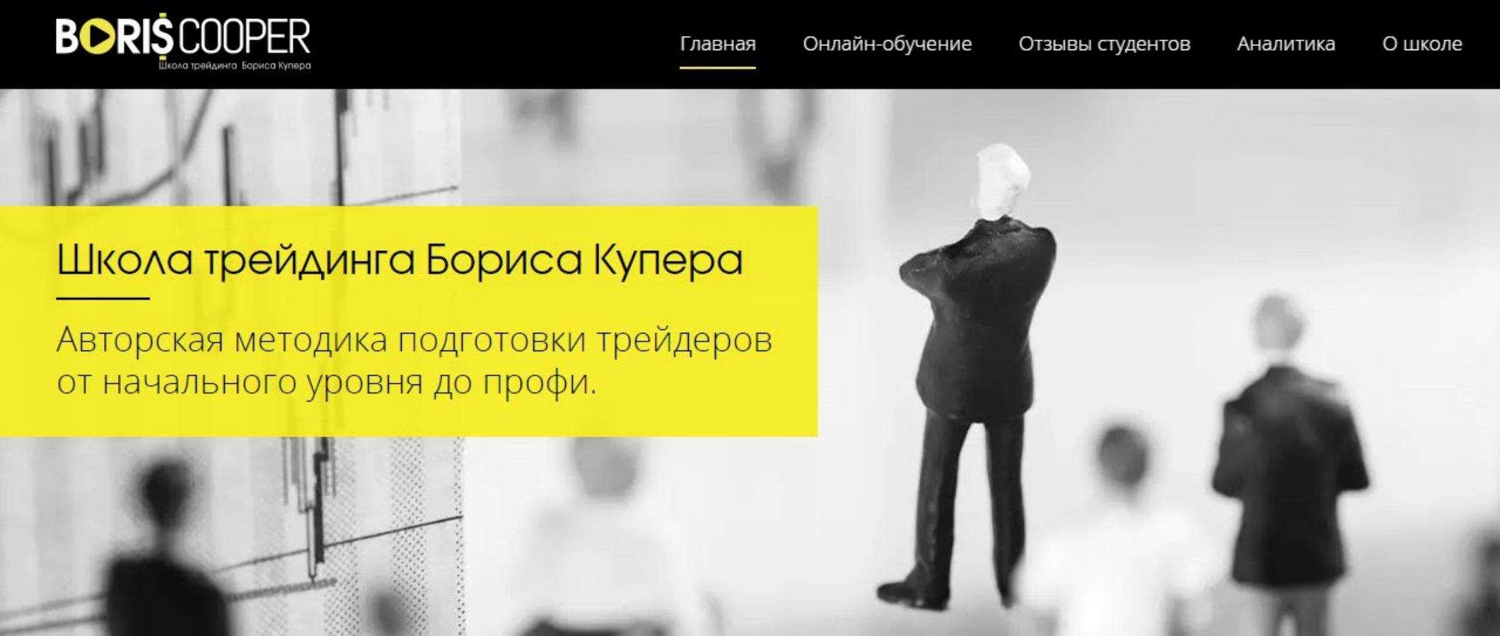 Школа BorisCooper: обзор программы обучения