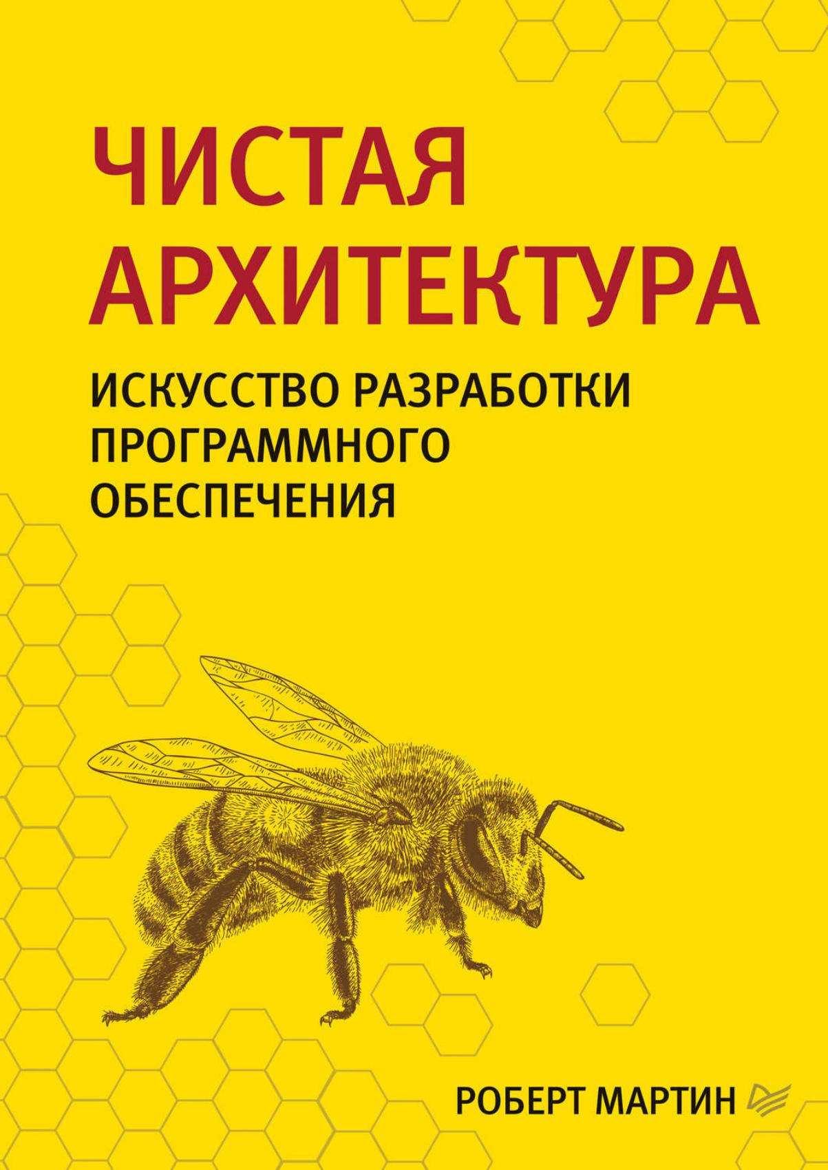 Книжная полка программиста: топ-10 для C# разработчиков