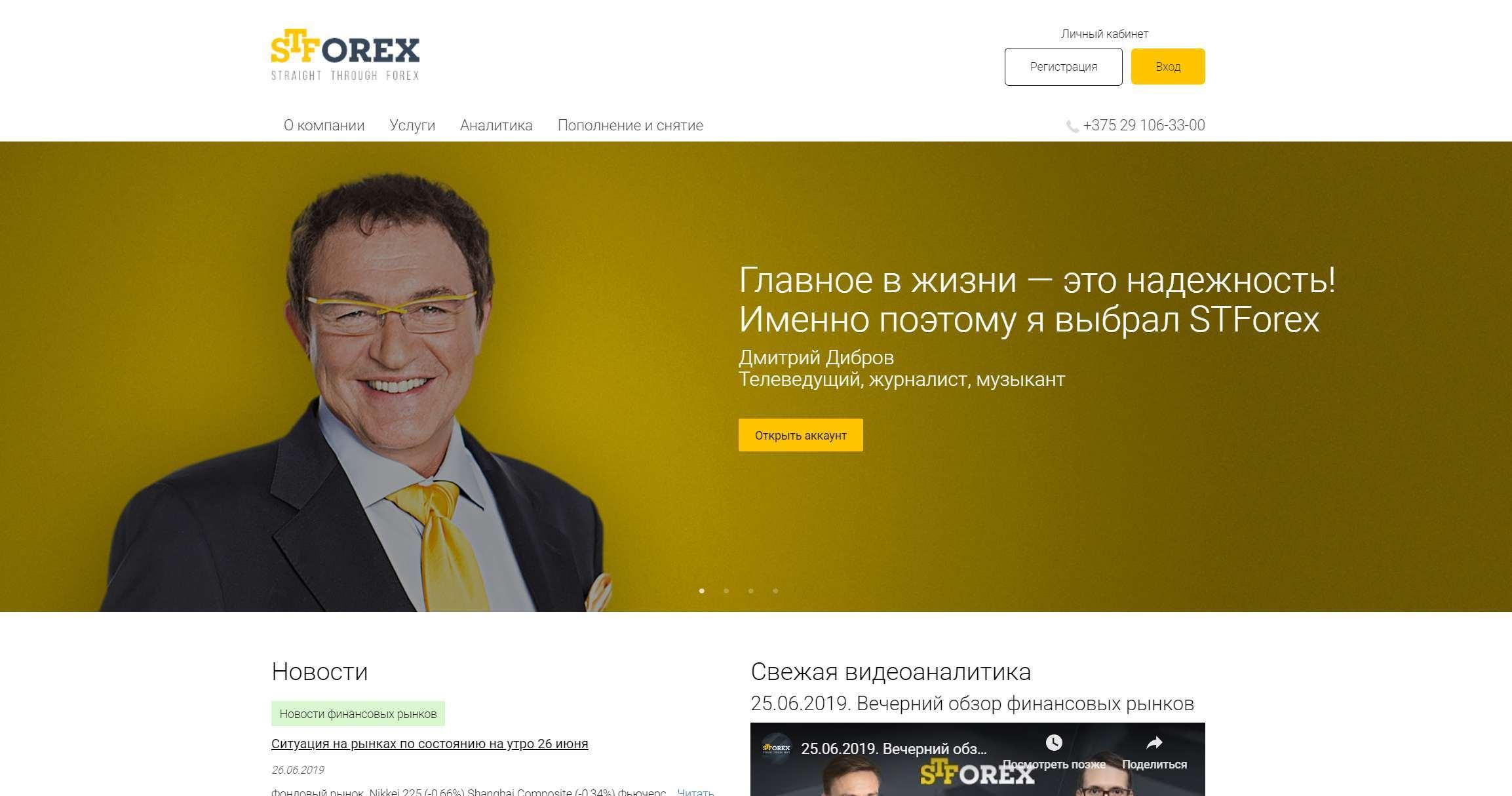 Обзор STForex broker