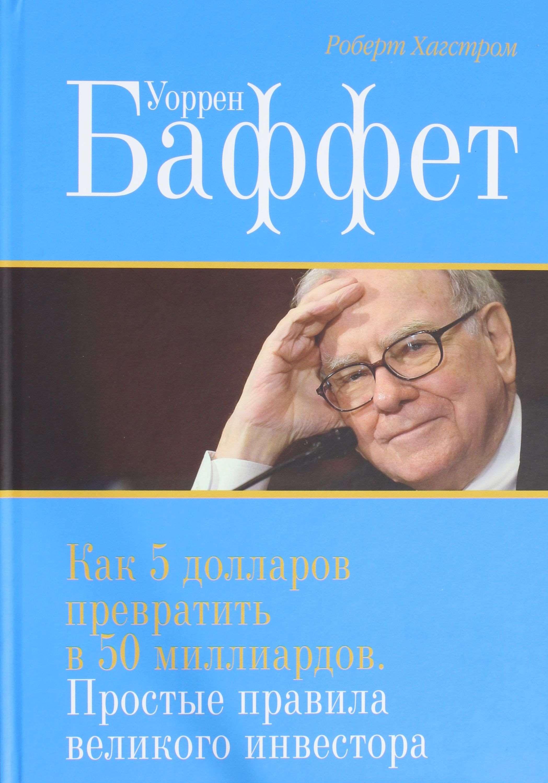 Рецензия на книгу «Уоррен Баффет: как 5 долларов превратить в 5 миллиардов»