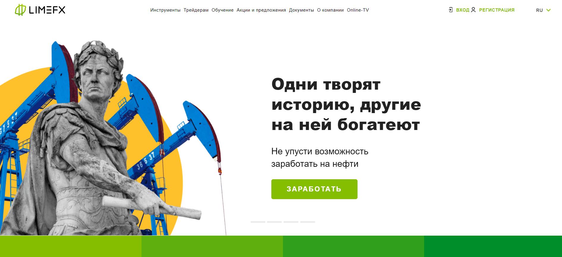 LimeFX: независимый обзор и отзывы о брокере