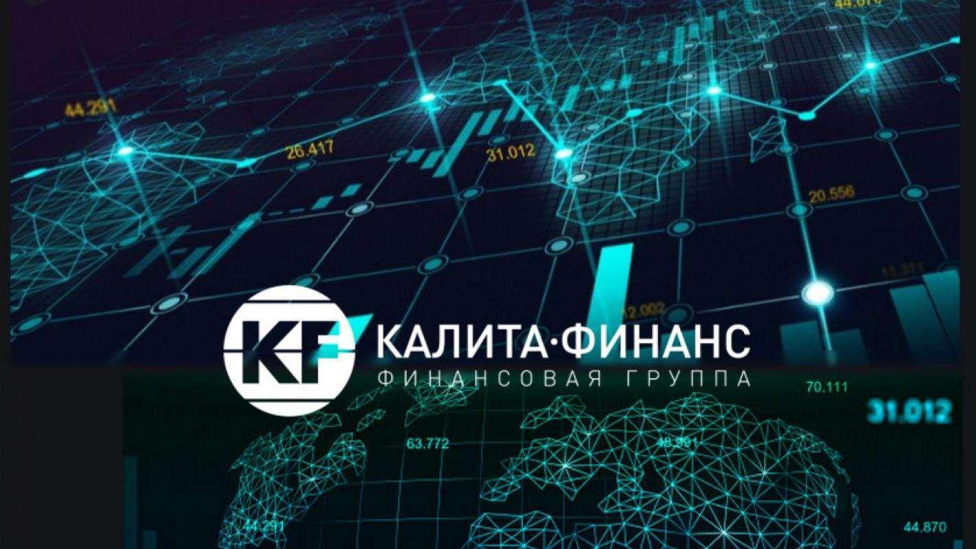 Полный обзор брокера Калита-Финанс: торговые условия