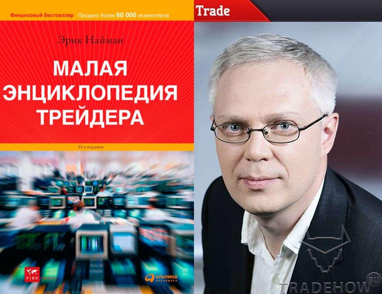 Эрик Найман «Малая энциклопедия трейдера»