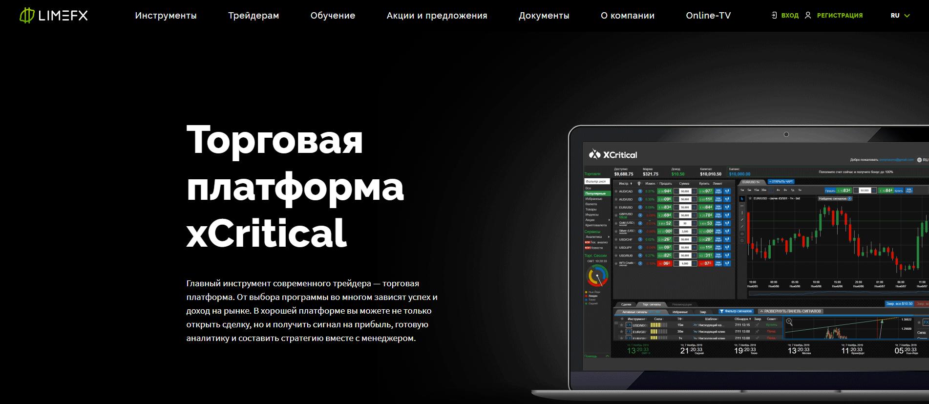 Обзор брокерской компании LimeFX: реальные отзывы и характеристика