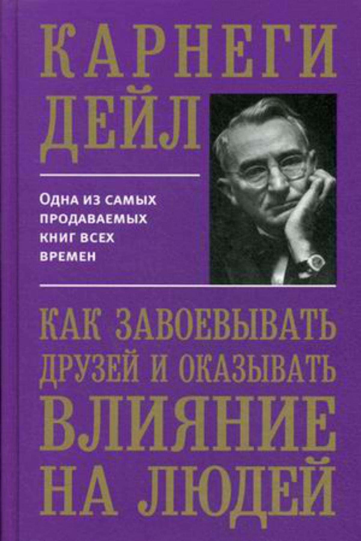 """Книга """"Как завоевывать друзей и оказывать на влияние на людей"""""""