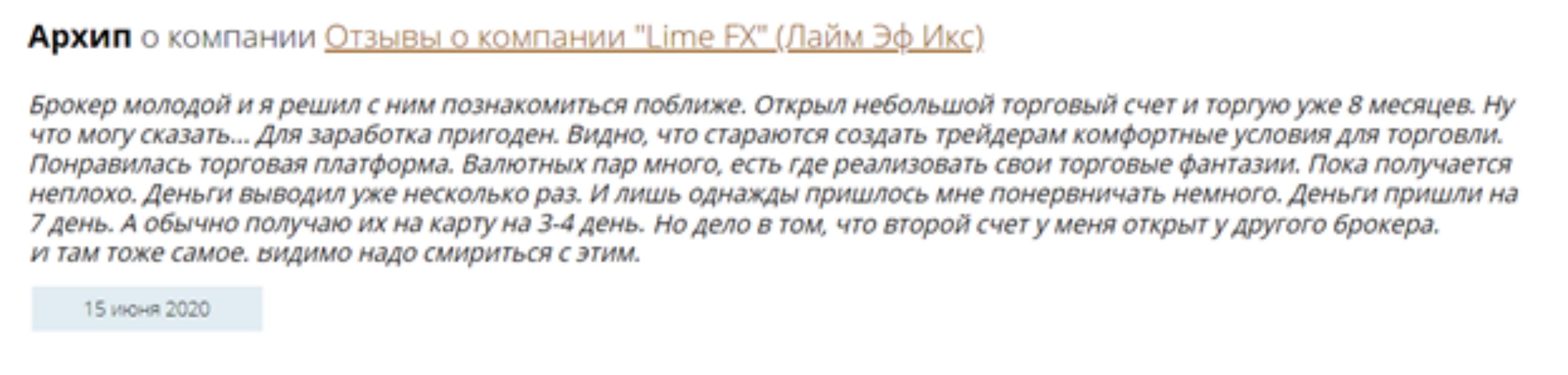 Форекс брокер LimeXF: отзывы и обзор