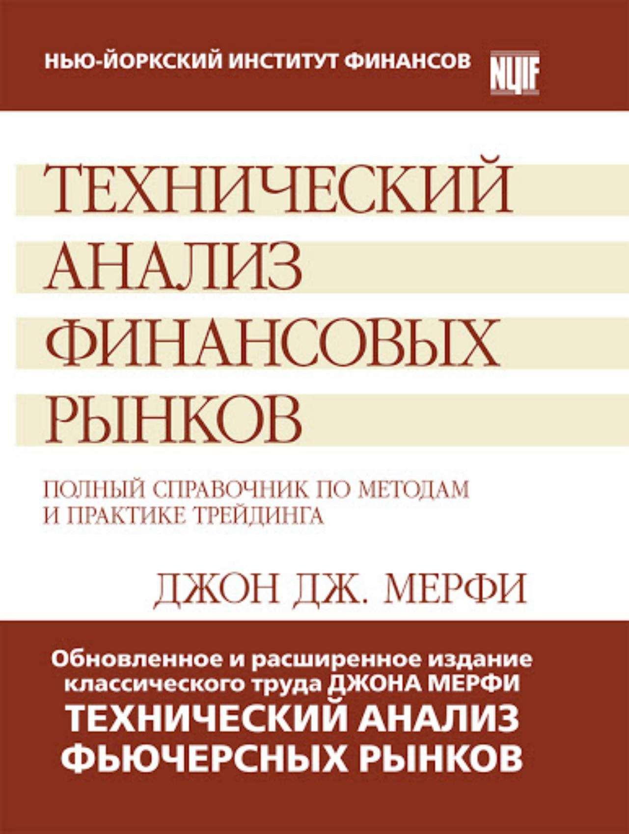 Д. Мерфи «Технический анализ финансовых рынков»